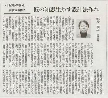 20091129朝日 野呂.jpg